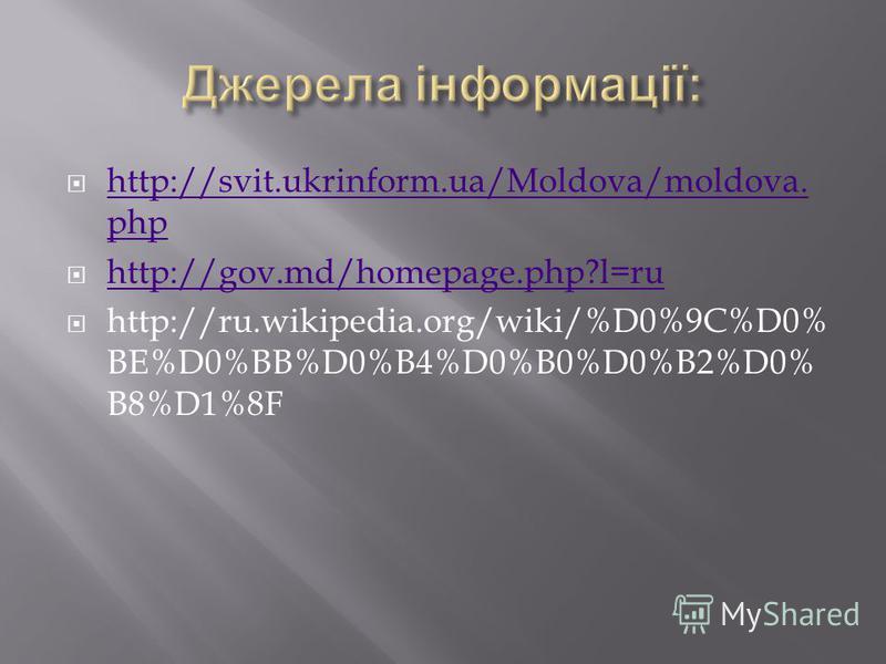 http://svit.ukrinform.ua/Moldova/moldova. php http://svit.ukrinform.ua/Moldova/moldova. php http://gov.md/homepage.php?l=ru http://ru.wikipedia.org/wiki/%D0%9C%D0% BE%D0%BB%D0%B4%D0%B0%D0%B2%D0% B8%D1%8F