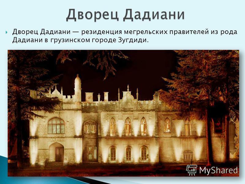 Дворец Дадиани резиденция мегрельских правителей из рода Дадиани в грузинском городе Зугдиди.