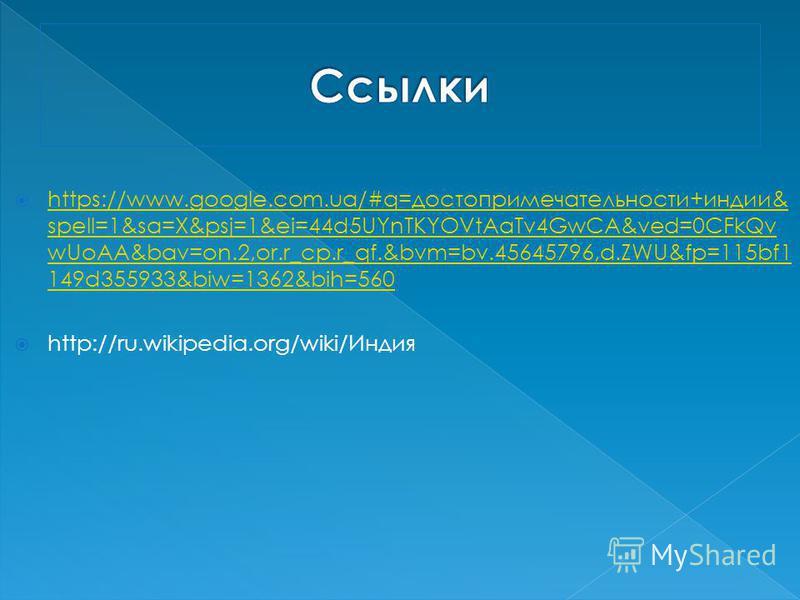 https://www.google.com.ua/#q=достопримечательности+индии& spell=1&sa=X&psj=1&ei=44d5UYnTKYOVtAaTv4GwCA&ved=0CFkQv wUoAA&bav=on.2,or.r_cp.r_qf.&bvm=bv.45645796,d.ZWU&fp=115bf1 149d355933&biw=1362&bih=560 https://www.google.com.ua/#q=достопримечательно