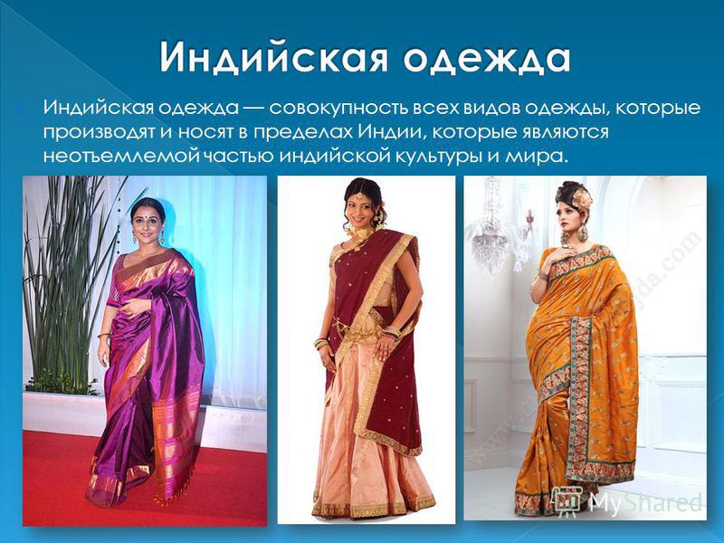 Индийская одежда совокупность всех видов одежды, которые производят и носят в пределах Индии, которые являются неотъемлемой частью индийской культуры и мира.