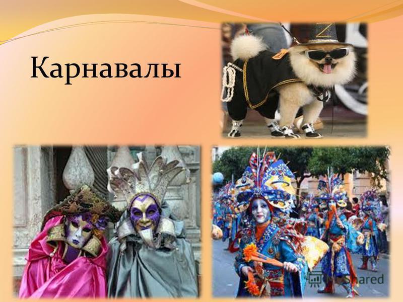 Карнавалы
