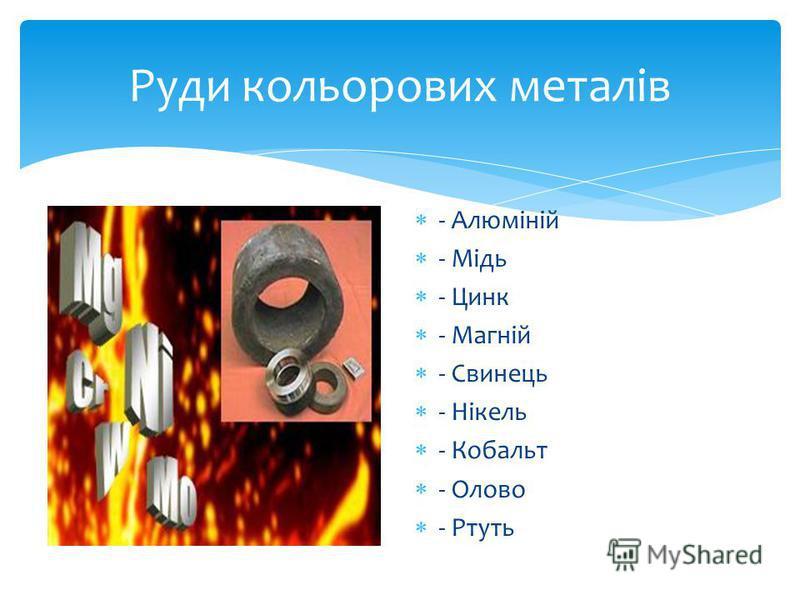 Руди кольорових металів - Алюміній - Мідь - Цинк - Магній - Свинець - Нікель - Кобальт - Олово - Ртуть