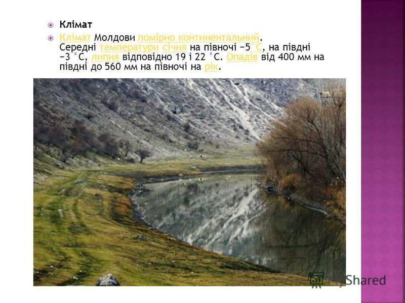 Клімат Клімат Молдови помірно континентальний. Середні температури січня на півночі 5°C, на півдні 3 °C, липня відповідно 19 і 22 °C. Опадів від 400 мм на півдні до 560 мм на півночі на рік. Кліматпомірно континентальнийтемпературисічня°CлипняОпадівр