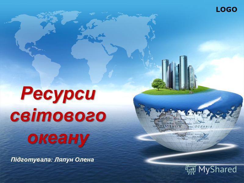 LOGO Ресурси світового океану Підготувала: Ляпун Олена