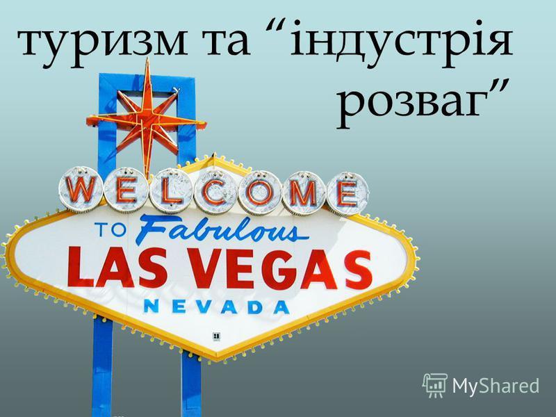 туризм та індустрія розваг