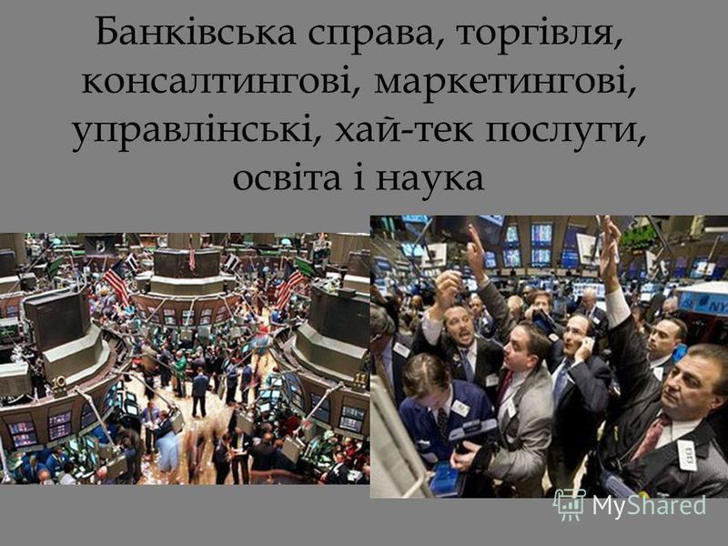 Банківська справа, торгівля, консалтингові, маркетингові, управлінські, хай-тек послуги, освіта і наука