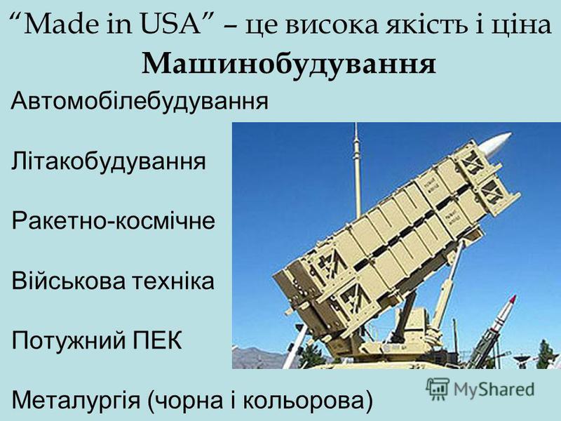 Made in USA – це висока якість і ціна Автомобілебудування Літакобудування Ракетно-космічне Військова техніка Потужний ПЕК Металургія (чорна і кольорова) Машинобудування