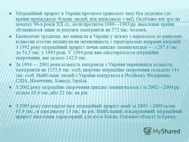 Міграційний приріст в Україні протягом тривалого часу був додатнім (до країни приїжджало більше людей, ніж виїжджало з неї). Особливо він зріс на початку 90-х років ХХ ст., коли протягом 19901993 pp. населення країни збільшилося лише за рахунок імміг