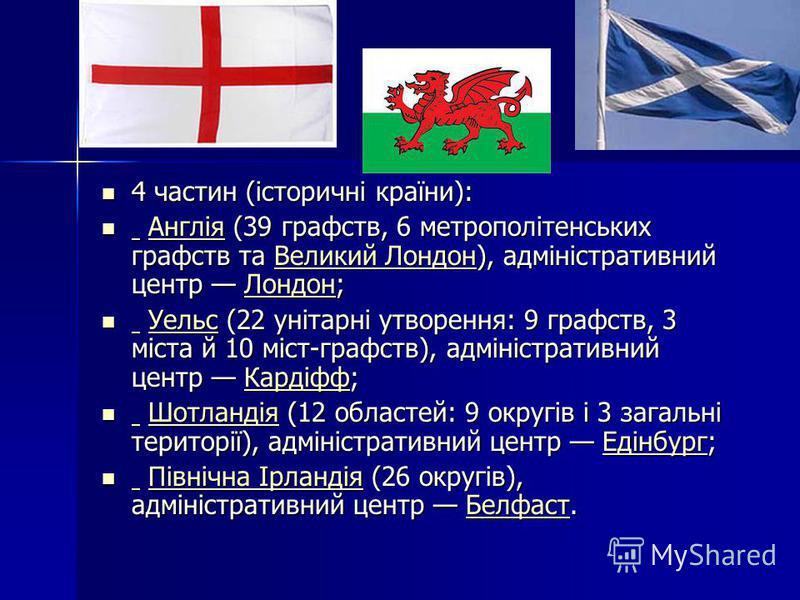4 частин (історичні країни): 4 частин (історичні країни): Англія (39 графств, 6 метрополітенських графств та Великий Лондон), адміністративний центр Лондон; Англія (39 графств, 6 метрополітенських графств та Великий Лондон), адміністративний центр Ло