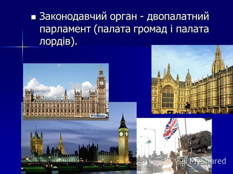 Законодавчий орган - двопалатний парламент (палата громад і палата лордів). Законодавчий орган - двопалатний парламент (палата громад і палата лордів).