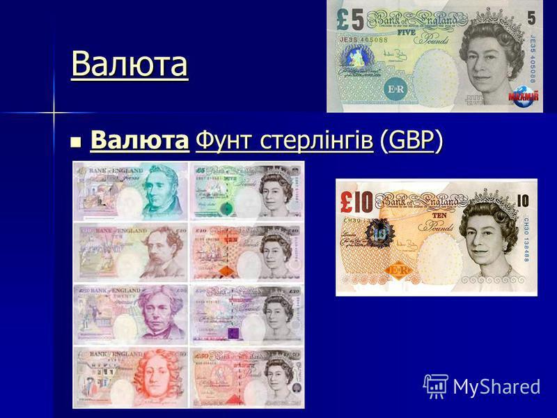 Валюта Валюта Фунт стерлінгів (GBP) Валюта Фунт стерлінгів (GBP) ВалютаФунт стерлінгівGBP ВалютаФунт стерлінгівGBP