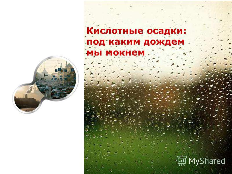 Кислотные осадки: под каким дождем мы мокнем