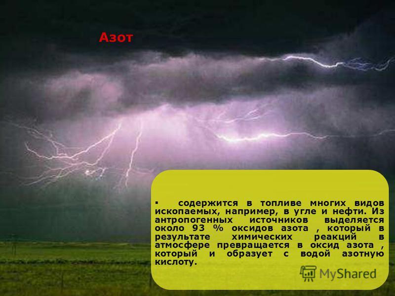 Азот содержится в топливе многих видов ископаемых, например, в угле и нефти. Из антропогенных источников выделяется около 93 % оксидов азота, который в результате химических реакций в атмосфере превращается в оксид азота, который и образует с водой а
