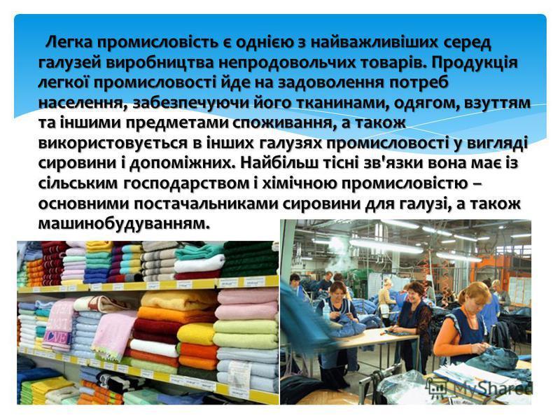 Легка промисловість - сукупність галузей промисловості, що виробляють головним чином товари масового народного вжитку з різних видів сировини. Підприємства легкої промисловості широко розповсюджені, але їхня спеціалізація дуже неоднорідна і залежить