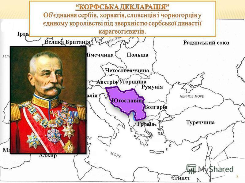 3 Югославія