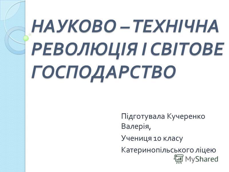 Презентация на тему науково технична революция 20 столит