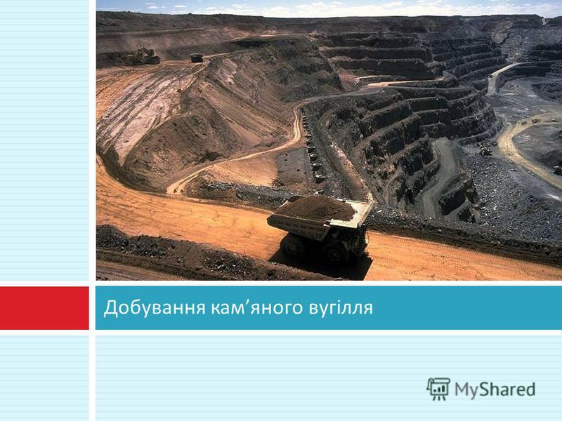 Добування кам яного вугілля