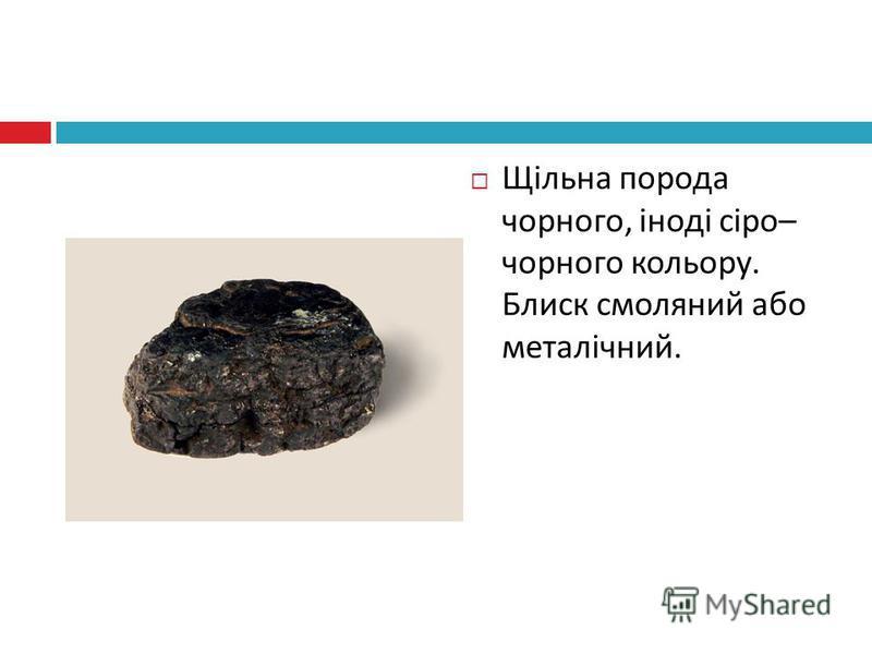 Щільна порода чорного, іноді сіро – чорного кольору. Блиск смоляний або металічний.