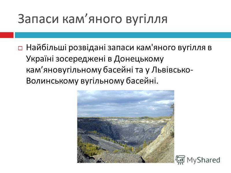 Запаси кам яного вугілля Найбільші розвідані запаси кам ' яного вугілля в Україні зосереджені в Донецькому кам яновугільному басейні та у Львівсько - Волинському вугільному басейні.