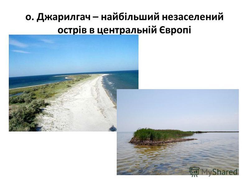 о. Джарилгач – найбільший незаселений острів в центральній Європі