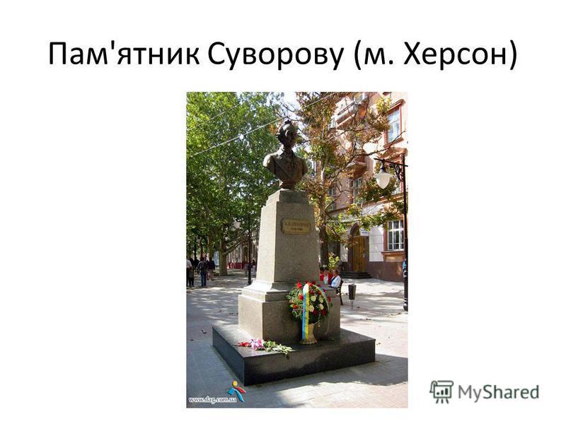 Пам'ятник Суворову (м. Херсон)