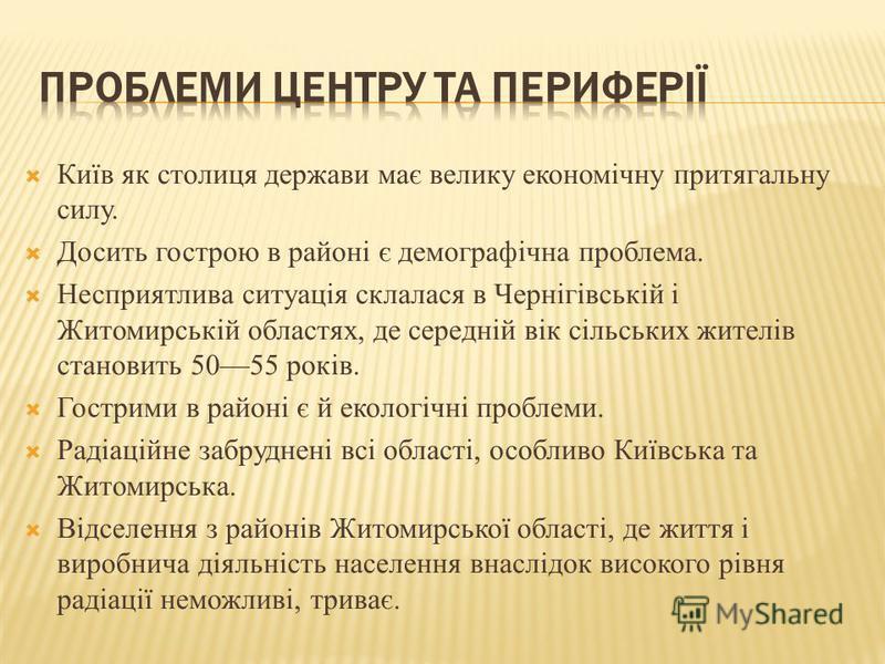 Київ як столиця держави має велику економічну притягальну силу. Досить гострою в районі є демографічна проблема. Несприятлива ситуація склалася в Чернігівській і Житомирській областях, де середній вік сільських жителів становить 5055 років. Гострими