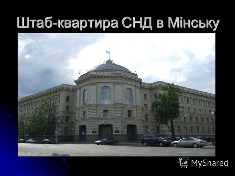 Штаб-квартира СНД в Мінську