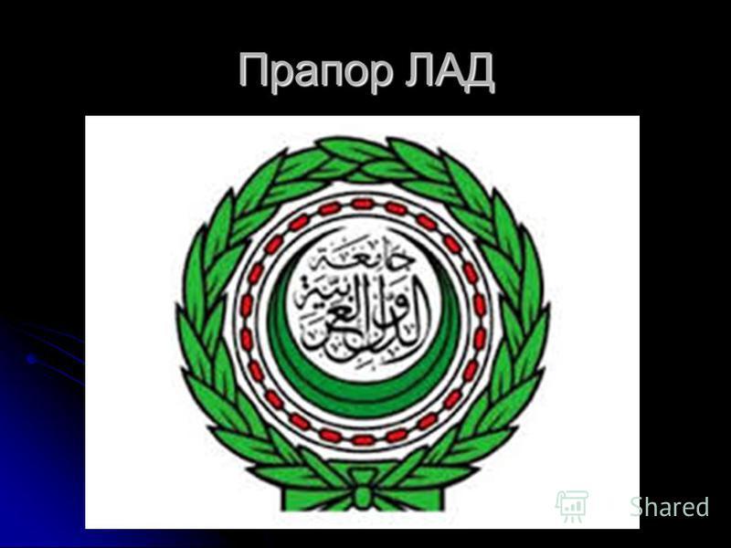 Прапор ЛАД