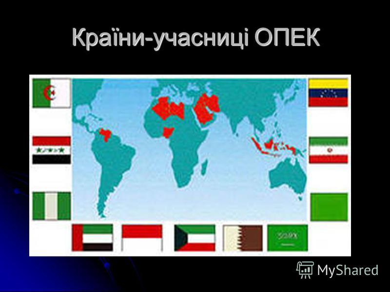 Країни-учасниці ОПЕК