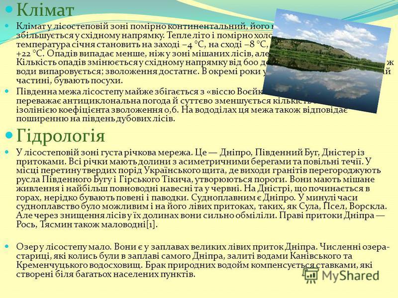 Рельєф Лісостепова зона займає територію, на якій переважають височини: із заходу на схід змінюють одна одну Розточчя, Подільська, Волинська, Придніпровська та Середньоруська височини. Платоподібні поверхні височин чергуються з горбогір'ями, окраїни