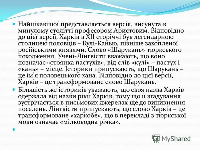 Найцікавішої представляється версія, висунута в минулому столітті професором Аристовим. Відповідно до цієї версії, Харків в XII сторіччі був легендарною столицею половців – Кулі-Канью, пізніше захопленої російськими князями. Слово «Шарукань» тюрксько