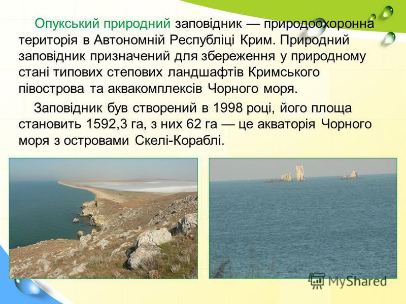 Опукський природний заповідник природоохоронна територія в Автономній Республіці Крим. Природний заповідник призначений для збереження у природному стані типових степових ландшафтів Кримського півострова та аквакомплексів Чорного моря. Заповідник був