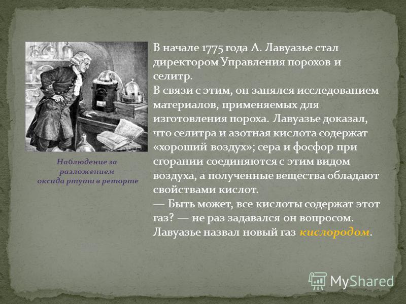 В начале 1775 года А. Лавуазье стал директором Управления порохов и селитр. В связи с этим, он занялся исследованием материалов, применяемых для изготовления пороха. Лавуазье доказал, что селитра и азотная кислота содержат «хороший воздух»; сера и фо