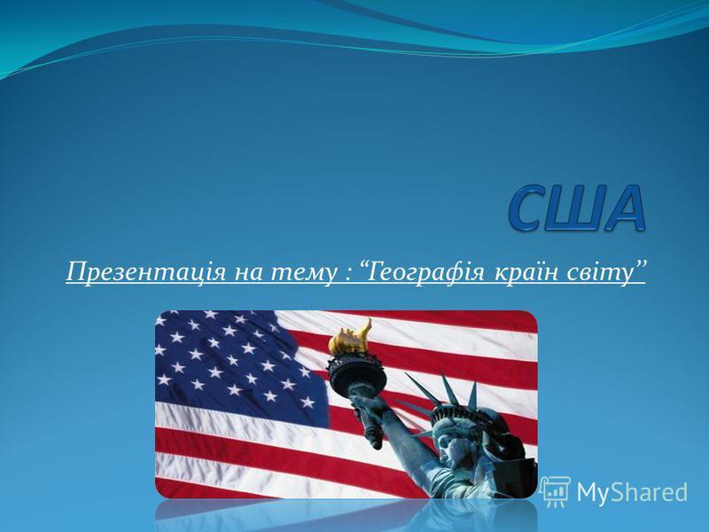 Презентація на тему : Географія країн світу