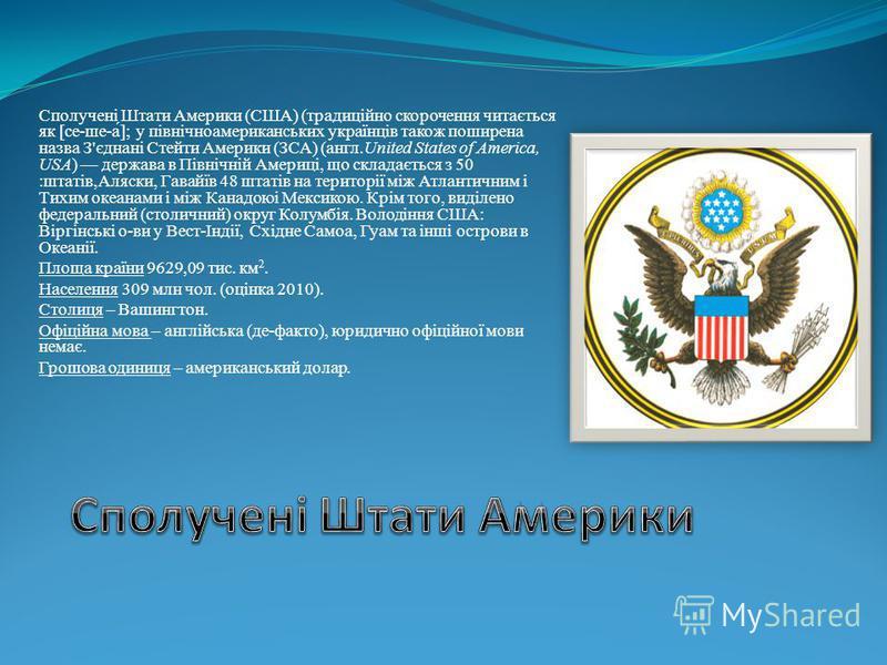 Сполучені Штати Америки (США) (традиційно скорочення читається як [се-ше-а́]; у північноамериканських українців також поширена назва З'єднані Стейти Америки (ЗСА) (англ.United States of America, USA) держава в Північній Америці, що складається з 50 :