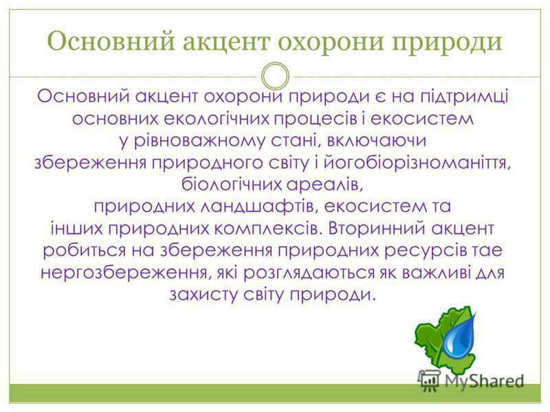 Основний акцент охорони природи Основний акцент охорони природи є на підтримці основних екологічних процесів і екосистем у рівноважному стані, включаючи збереження природного світу і йогобіорізноманіття, біологічних ареалів, природних ландшафтів, еко