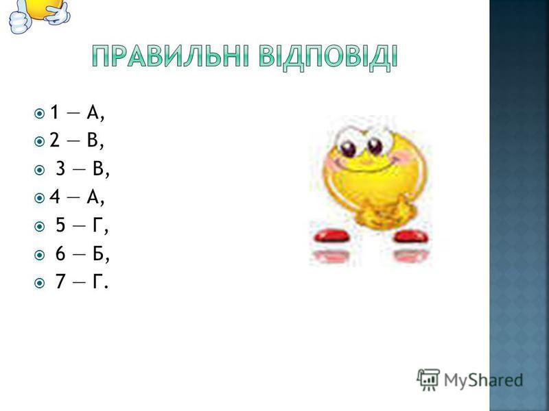 1 А, 2 В, 3 В, 4 А, 5 Г, 6 Б, 7 Г.