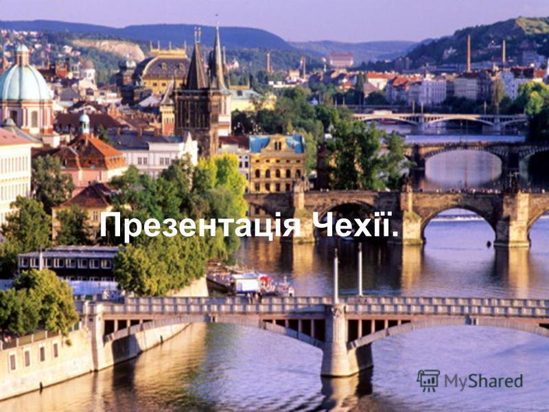 Презентація Чехії.