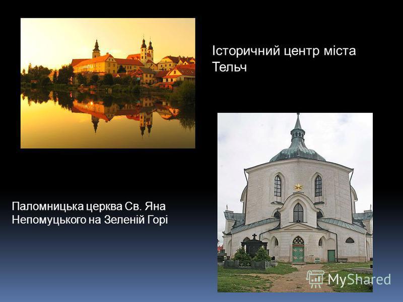 Історичний центр міста Тельч Паломницька церква Св. Яна Непомуцького на Зеленій Горі