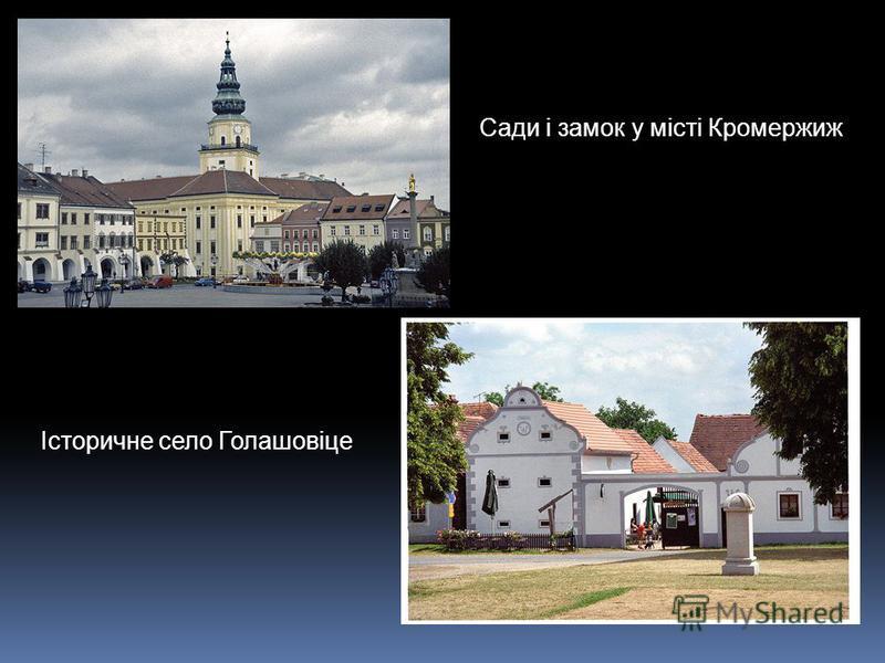 Сади і замок у місті Кромержиж Історичне село Голашовіце