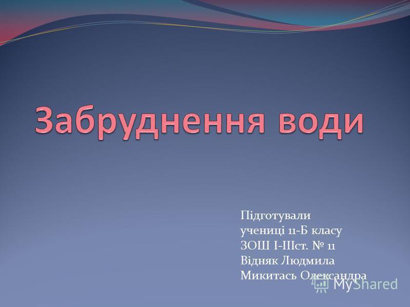 Підготували учениці 11-Б класу ЗОШ І-ІІІст. 11 Відняк Людмила Микитась Олександра