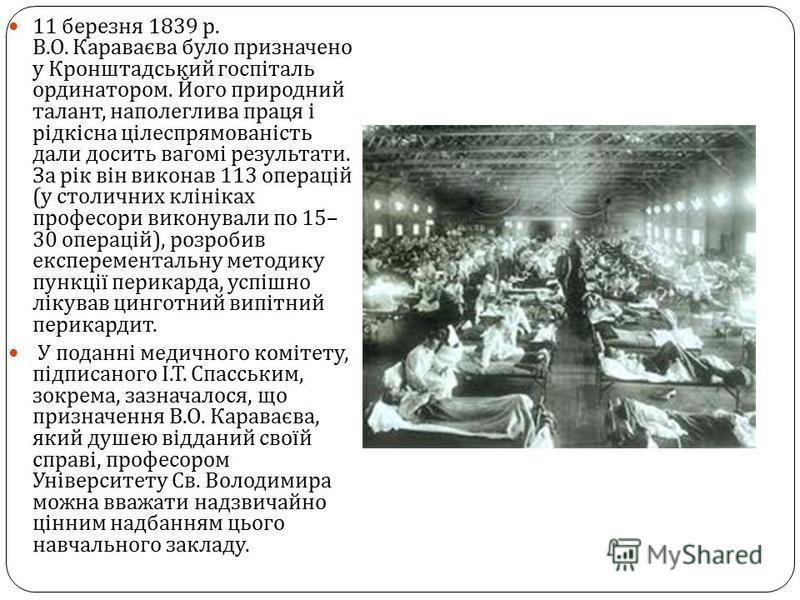11 березня 1839 р. В. О. Караваєва було призначено у Кронштадський госпіталь ординатором. Його природний талант, наполеглива праця і рідкісна цілеспрямованість дали досить вагомі результати. За рік він виконав 113 операцій ( у столичних клініках проф
