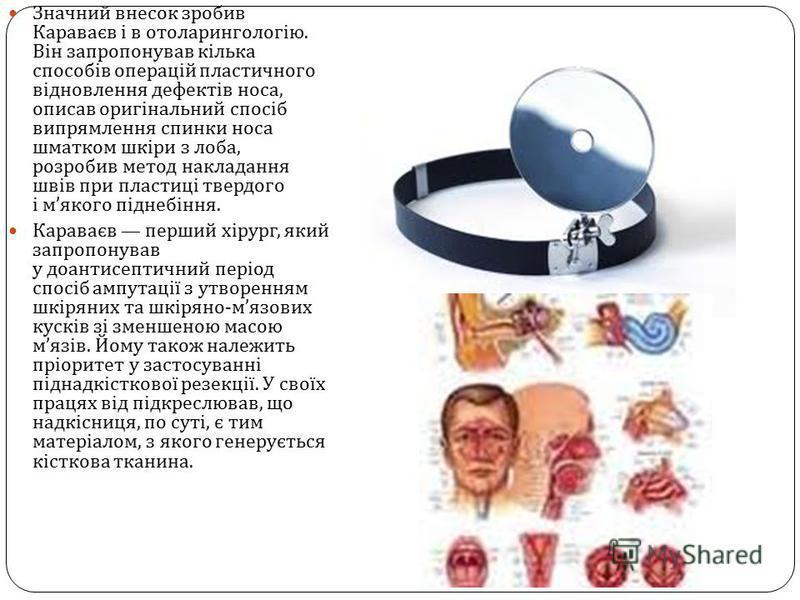 Значний внесок зробив Караваєв і в отоларингологію. Він запропонував кілька способів операцій пластичного відновлення дефектів носа, описав оригінальний спосіб випрямлення спинки носа шматком шкіри з лоба, розробив метод накладання швів при пластиці