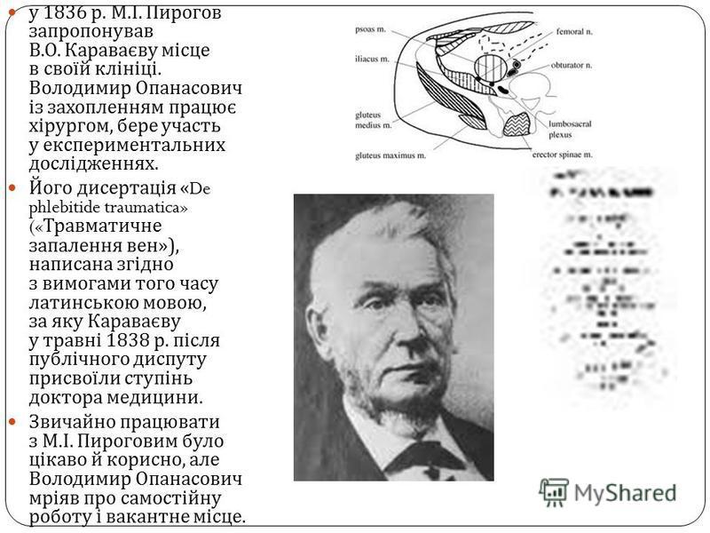 у 1836 р. М. І. Пирогов запропонував В. О. Караваєву місце в своїй клініці. Володимир Опанасович із захопленням працює хірургом, бере участь у експериментальних дослідженнях. Його дисертація «De phlebitide traumatica» (« Травматичне запалення вен »),