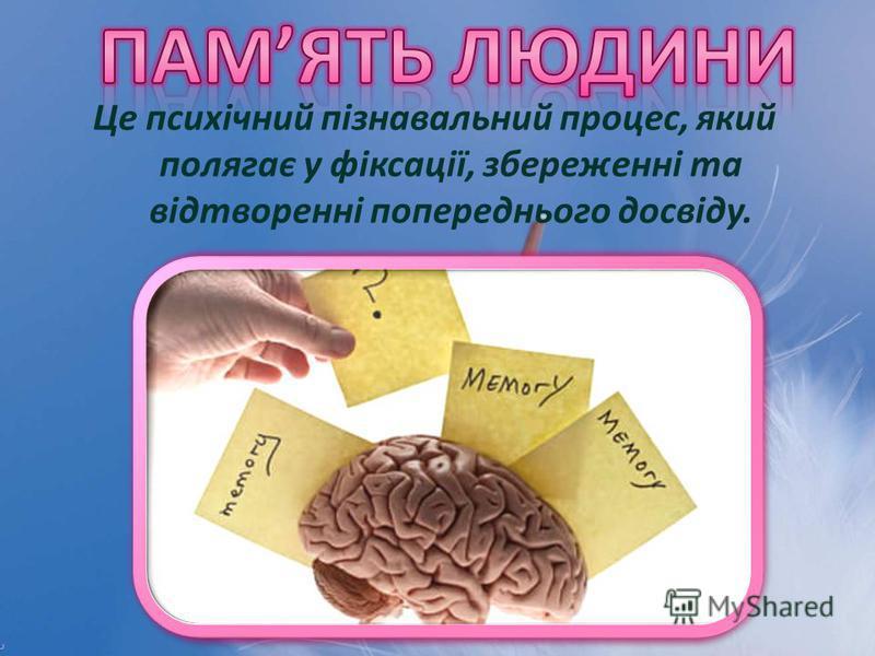 Це психічний пізнавальний процес, який полягає у фіксації, збереженні та відтворенні попереднього досвіду.