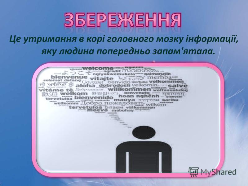Це утримання в корі головного мозку інформації, яку людина попередньо запам'ятала.