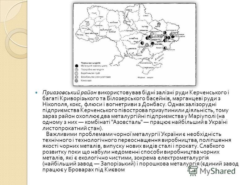 Приазовський район використовував бідні залізні руди Керченського і багаті Криворізького та Білозерського басейнів, марганцеві руди з Нікополя, кокс, флюси і вогнетриви з Донбасу. Однак залізорудні підприємства Керченського півострова призупинили дія