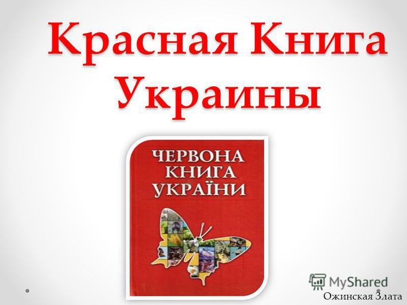 Красная Книга Украины Ожинская Злата