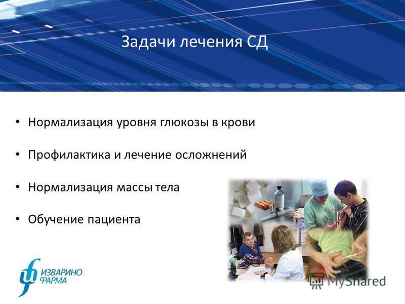Задачи лечения СД Нормализация уровня глюкозы в крови Профилактика и лечение осложнений Нормализация массы тела Обучение пациента
