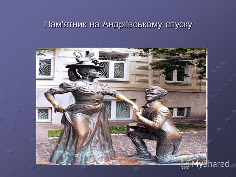 Пам'ятник на Андріївському спуску